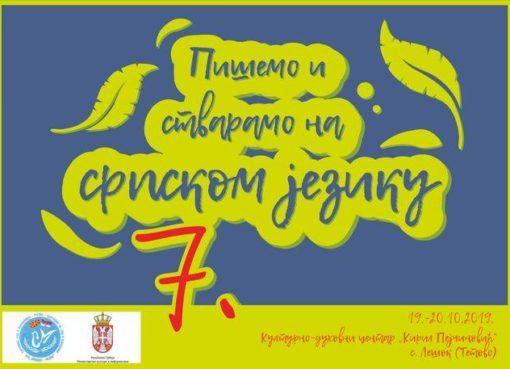 Пишемо и стварамо на српском језику